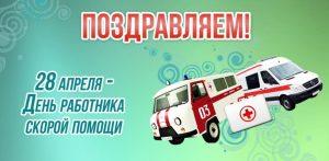 pozdravliaem-s-dnem-rabotnikov-skoroi-meditsinskoi-pomoshchi_1